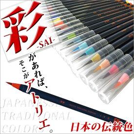 【お取寄】カラー筆ペン あかしや水彩毛筆【彩】 日本の伝統色【メール便可】[M便 1/20]