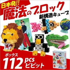 ブロック おもちゃ 子供 小学生 大人 玩具 指先 男の子 女の子 日本発! 魔法のブロック ボックス112 ビビット【メール便不可】