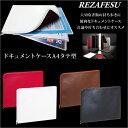 合皮 レザー ファイル REZAFESU ドキュメントケース A4 縦型【05P03Dec16】【メール便可】 [M便 1/2]