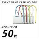 ネームホルダー ストラップ付 IDケース 名札ケース 名刺ホルダー カラーイベント吊り下げ名札 イベントサイズ 50枚入 …