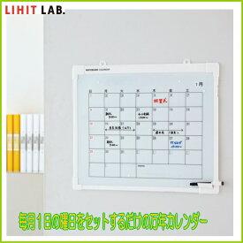 【お取寄】万年カレンダー 家族のスケジュール管理に ホワイトボードカレンダー【メール便不可】