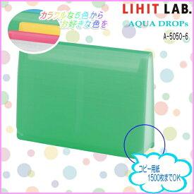 種目別に分類して収納できる  7ポケット AQUA DROPs エクスパンディングファイル 黄緑【メール便不可】