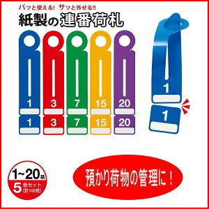 穴に通すだけの簡単固定 連番荷札 1ー20 5色セット【メール便可】[M便 1/1]