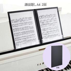 楽譜ファイル 書き込み 譜面置き 発泡美人 譜面隠し A4 2面 譜面押さえ 楽譜押さえ ピアノ バインダー ギフト プレゼント 習い事 【メール便可】 [M便 1/2]