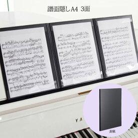 楽譜ファイル 書き込み 譜面置き 発泡美人 譜面隠し A4 3面 譜面押さえ 楽譜押さえ ピアノ バインダー ギフト プレゼント 習い事 【メール便可】 [M便 1/2]