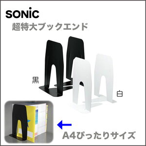 ブックエンド 超特大A4ぴったりサイズ 白【メール便不可】