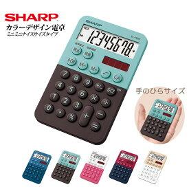 電卓 おしゃれ かわいい ミニ 8桁 シャープ カラーデザイン電卓 グリーン 手のひらサイズ 携帯しやすい オフィス用品 営業 持ち運び便利 SHARP 【メール便可】 [M便 1/1]