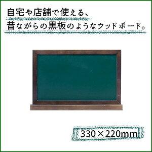 ウッドおうちこくばんボード (330×220mm) 黒板 メニューボード ウッドボード【メール便不可】