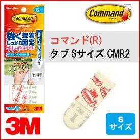 3M コマンド(TM) タブ Sサイズ【cmr2】【メール便可】 [M便 1/10]