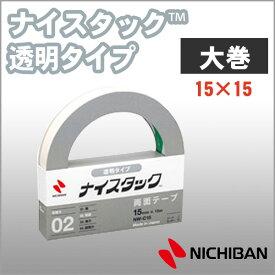 ニチバン 両面テープ ナイスタック 透明タイプ 15mm×15m 大巻 NICHIBAN【nw-c15】【メール便可】[M便1/2]