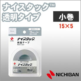 ニチバン 両面テープ ナイスタック 透明タイプ 15mm×5m 小巻 NICHIBAN【nw-c15sf】【メール便可】[M便1/2]