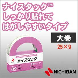 ニチバン 両面テープ ナイスタック しっかり貼れてはがしやすいタイプ 25m×9m 大巻 NICHIBAN【nw-h25】【メール便可】[M便1/2]