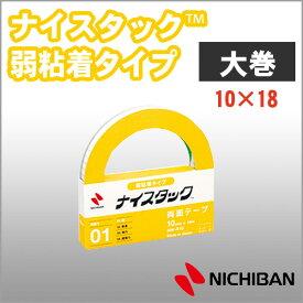 ニチバン 両面テープ ナイスタック 弱粘着タイプ 10mm×18m 大巻 NICHIBAN【nw-r10】【メール便可】[M便1/2]