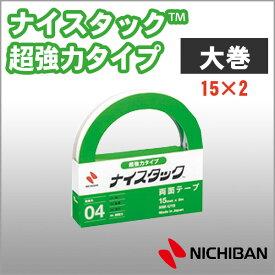 ニチバン 両面テープ ナイスタック 超強力タイプ 15mm×2m 大巻 NICHIBAN【nw-u15】【メール便可】[M便1/2]