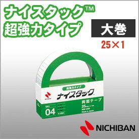 ニチバン 両面テープ ナイスタック 超強力タイプ 25mm×1m 大巻 NICHIBAN【nw-u25】【メール便可】[M便1/2]