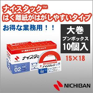 ニチバン 両面テープ ナイスタック はく離紙がはがしやすいタイプ 15mm 大巻 ブンボックス 10個入 NICHIBAN【nwbb-de15】【メール便不可】