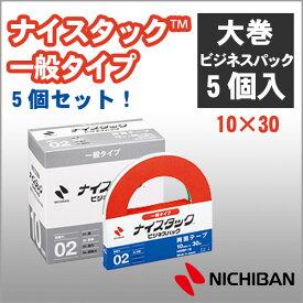 ニチバン 両面テープ ナイスタック 一般タイプ ビジネスパック 5個入 10mm 大巻 NICHIBAN【nwbp-10】【メール便不可】