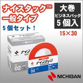 ニチバン 両面テープ ナイスタック 一般タイプ ビジネスパック 5個入 15mm 大巻 NICHIBAN【nwbp-15】【メール便不可】