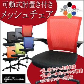 《Office Furniture》メッシュチェア【可動肘付き】 業務用 電動 オフィス ガスシリンダー式 背座一体式ロッキング機能 パソコンチェア 【SUMMER_D1808】 【イノウエ】【メール便不可】