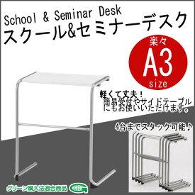 【お取寄】スクール&セミナーデスク サイドテーブル A3対応 コンパクト 学習机 簡易受付テーブル アジャスタ—付き シンプル設計 大量注文OK!【送料無料】《イノウエ》 【メール便不可】