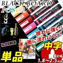ブラックボードマーカー POSCA *ポスカ* 中字 丸芯1.8〜2.5mm 【三菱】 【メール便可】 [M便 1/10]