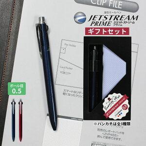 ギフトセット ボールペン ジェットストリーム プライム ダークネイビー ハンカチ メール便 JETSTREAM 3色ボールペン 0.5ミリ 多機能ペン プレゼント お祝い 美容室 開店祝い ラッピング 無料 父