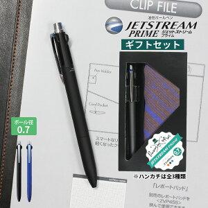 ギフトセット ボールペン ジェットストリーム プライム ブラック ハンカチ メール便 JETSTREAM 3色ボールペン 0.7ミリ 多機能ペン プレゼント お祝い 美容室 開店祝い ラッピング 無料 父の日 【