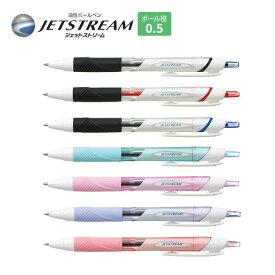 ボールペン ジェットストリーム JETSTREAM(ジェットストリーム)ボールペン 0.5ミリ 【三菱】 【SXN-150-05】 【05P03Dec16】【メール便可】 [M便 1/30]