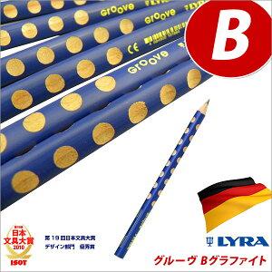 《OSK限定割引!〜1/13まで》 鉛筆 えんぴつ おしゃれ 三角軸 太芯 かきかたえんぴつ かきかた鉛筆 グルーヴ Bグラファイト リラ LYRA 初めて 硬筆 絵 持ち方 練習 プレゼント ギフト ドイツメー