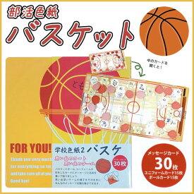 部活色紙 バスケットボール バスケ 色紙 卒業記念 ボール ユニフォーム メッセージ 贈呈用《パル》【メール便可】 [M便 1/1]