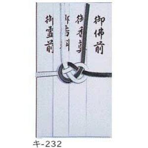 御祝儀袋 仏金封 黒白耳銀7本【メール便可】 [M便 1/6]