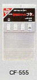 コレクト 透明ポケットフタつき A5用【CF-555】 【メール便可】[M便 1/2]