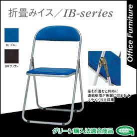 《Office Furniture》【4脚セット】折畳み椅子 ブルー パイプイス 杖、傘ホルダー付き 背もたれ付き【IB-09N-bl+STKHR6】【イノウエ】【メール便不可】