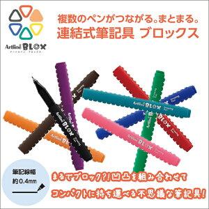 【お取寄】アートライン BLOX(ブロックス) おもしろ文具 ボールペン 可愛い くっ付く ブロック型ボールペン【05P03Dec16】【メール便可】[M便 1/10]
