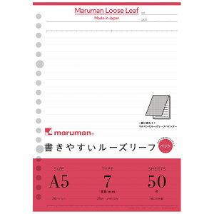 ルーズリーフ 書きやすいルーズリーフパッド A5 メモリ入7mm罫/25行/50枚 【メール便可】 [M便 1/2]