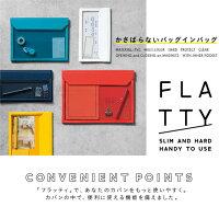 【お取寄】かさばらないバッグインバッグ「フラッティ」バッグインバッグA4サイズ【No.5362】【メール便可】[M便1/1]
