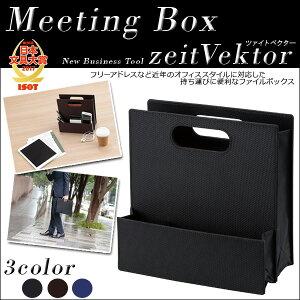 【お取寄】ミーティングボックス デスクタイプ Zeit Vektor * ブラック * ビジネスバッグ ツァイトベクター 仕切り マルチボックス おしゃれ 【メール便可】[M便 1/1]