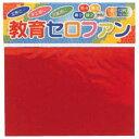教育セロファン 15cm 12枚【メール便可】[M便 1/2]