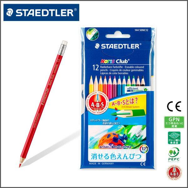 ステッドラー 消せる色鉛筆《12色》 紙ケース 無地 シンプル 色鉛筆(いろえんぴつ) 子供 12色 【メール便可】 [M便 1/2]