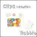 Clips クリップス ウサギ(6色×3:18個入り)【メール便可】 [M便 1/10]