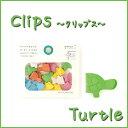 Clips クリップス カメ(6色×3:18個入り)【メール便可】 [M便 1/10]