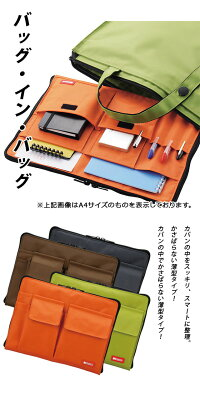 収納バッグクッションケース整理a5メンズリヒトラブバッグインバッグA5//【メール便可】