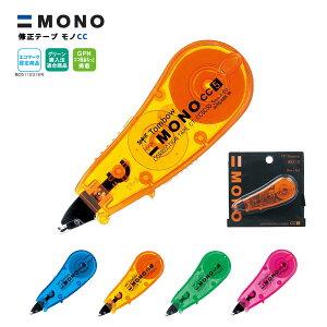 修正テープ MONO CC5C 《オレンジ》【トンボ鉛筆】【メール便可】 [M便 1/4]