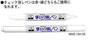 チェック消しペン【ゼブラ】【メール便可】 [M便 1/10]
