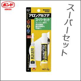 アロンアルファスーパーセットスリム(F)2g 接着剤・塗料・オイル 接着剤【#30434】【メール便可】[M便 1/5]