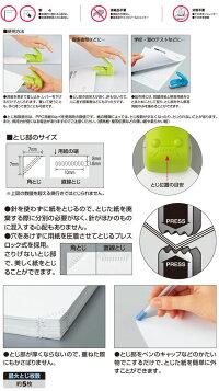 【ネコポス便不可】穴も針も使わず紙をとめる!?針なしステープラー<ハリナックスプレス>