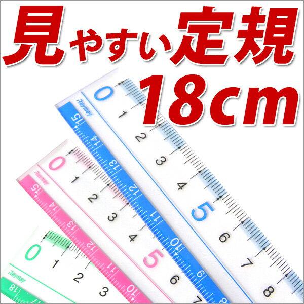 定規 ものさし 18cm 見やすい定規(18cm) 18センチものさし【メール便可】[M便 1/20]