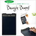 電子メモ デジタルメモ 文具 シンプル 電子メモパッド *ブギーボード* BB-2 /【メール便不可】