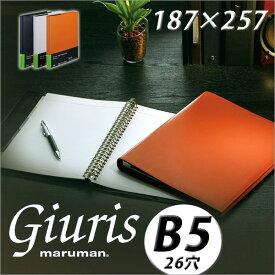ファイル リングファイル b5 26穴 重要書類 ノートパッド おしゃれ 革 かわいい スリム デザイン 使いやすい バインダーノート ジウリス Giuris 【メール便不可】