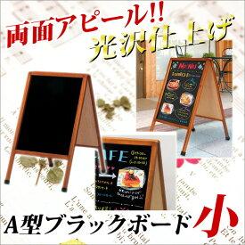 【送料無料】 ブラックボード 看板 イーゼル 光沢仕上げ A型ブラックボード(小)【メール便不可】